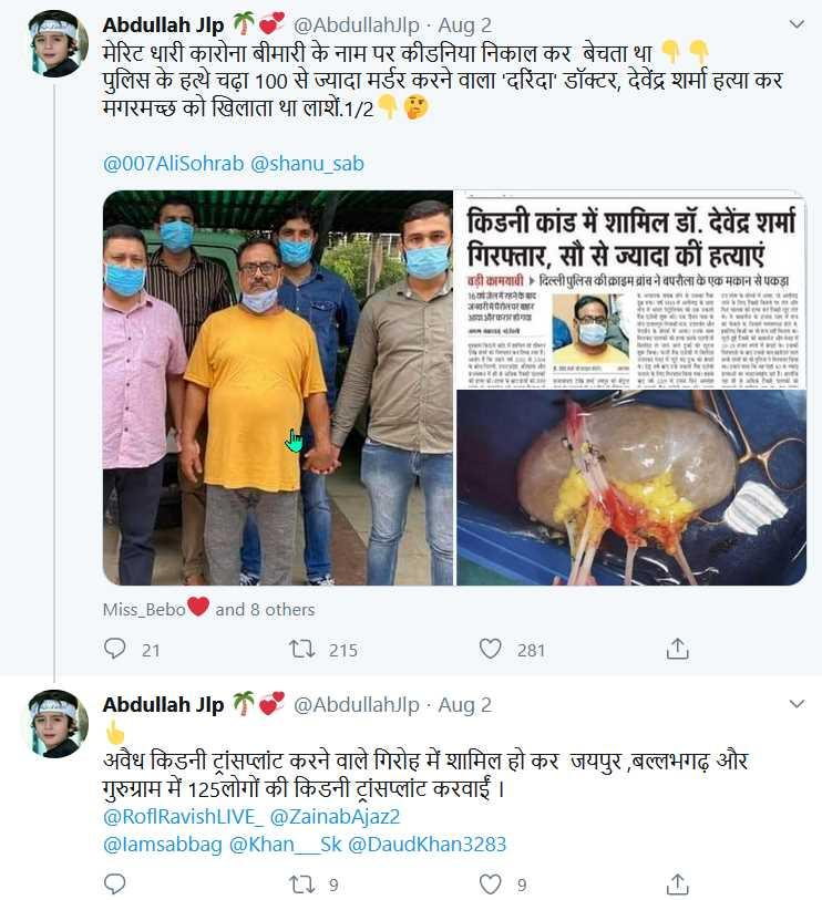 Delhi Doctor Arrest Kidney Racket photo viral with false COVID-19 angle