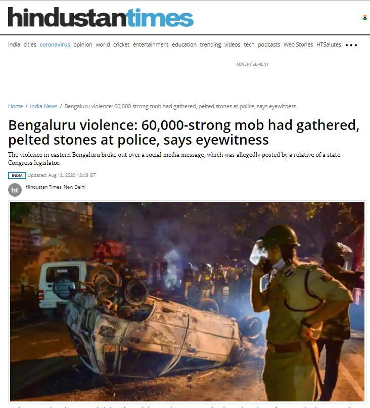 HT publish fake news about Bengaluru Violence
